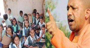 योगी के नाम पर स्कूल में नियमो की तानाशाही, नहीं माना तो स्कूल से निकलने की धमकी