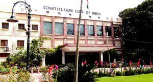 कंस्टीट्यूशन क्लब ऑफ इंडिया संसद के तहत कोई निकाय नहीं, बल्कि एक पंजीकृत सोसाइटी है: पुस्तक