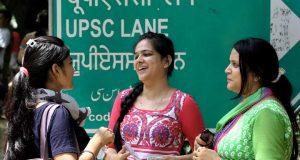 UPSC सिविल सर्विस एग्जाम 2016 का रिजल्ट घोषित, 50 मुस्लिम उम्मीदवारों का चयन