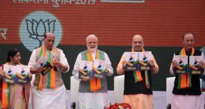 भाजपा का 'मिशन-2019′ के लिए जारी संकल्प पत्र के वादे!